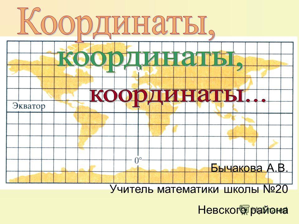 Бычакова А.В. Учитель математики школы 20 Невского района