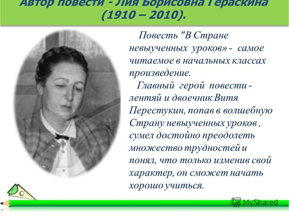 Автор повести - Лия Борисовна Гераскина (1910 – 2010). Повесть