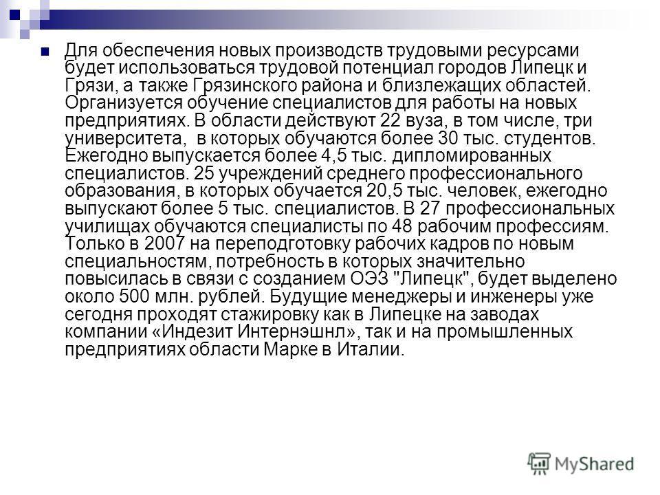 Для обеспечения новых производств трудовыми ресурсами будет использоваться трудовой потенциал городов Липецк и Грязи, а также Грязинского района и близлежащих областей. Организуется обучение специалистов для работы на новых предприятиях. В области де
