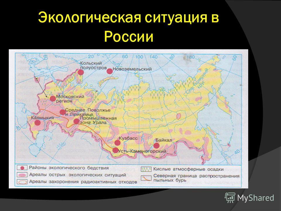 Экологическая ситуация в России
