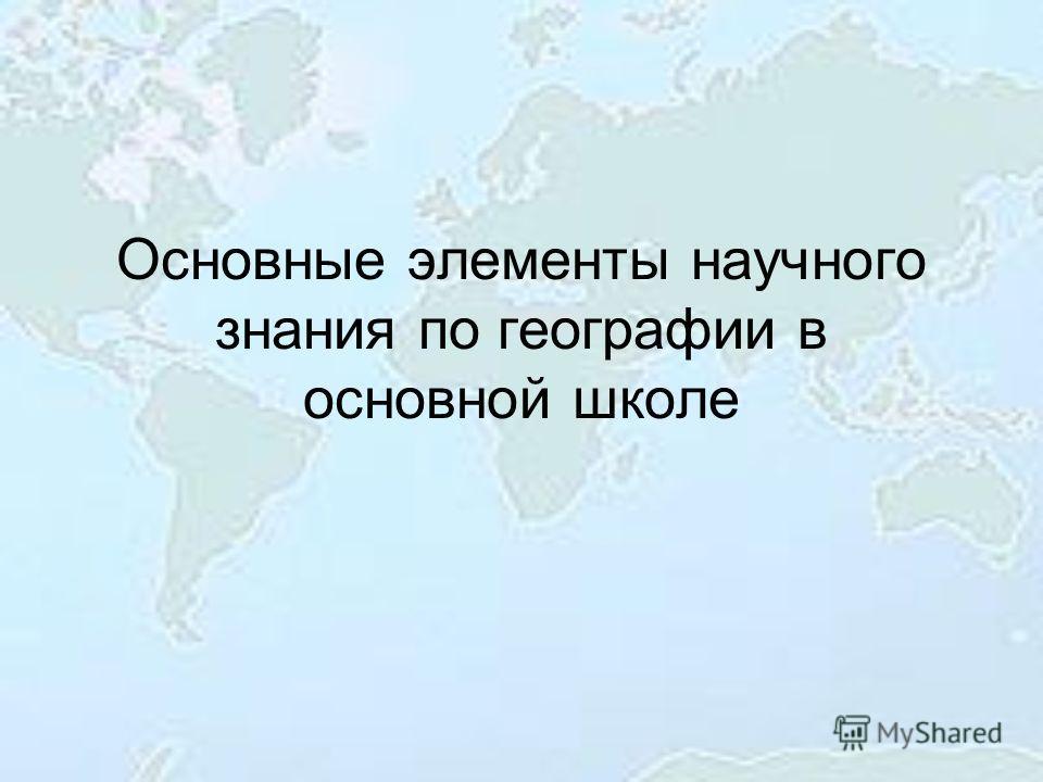 Основные элементы научного знания по географии в основной школе