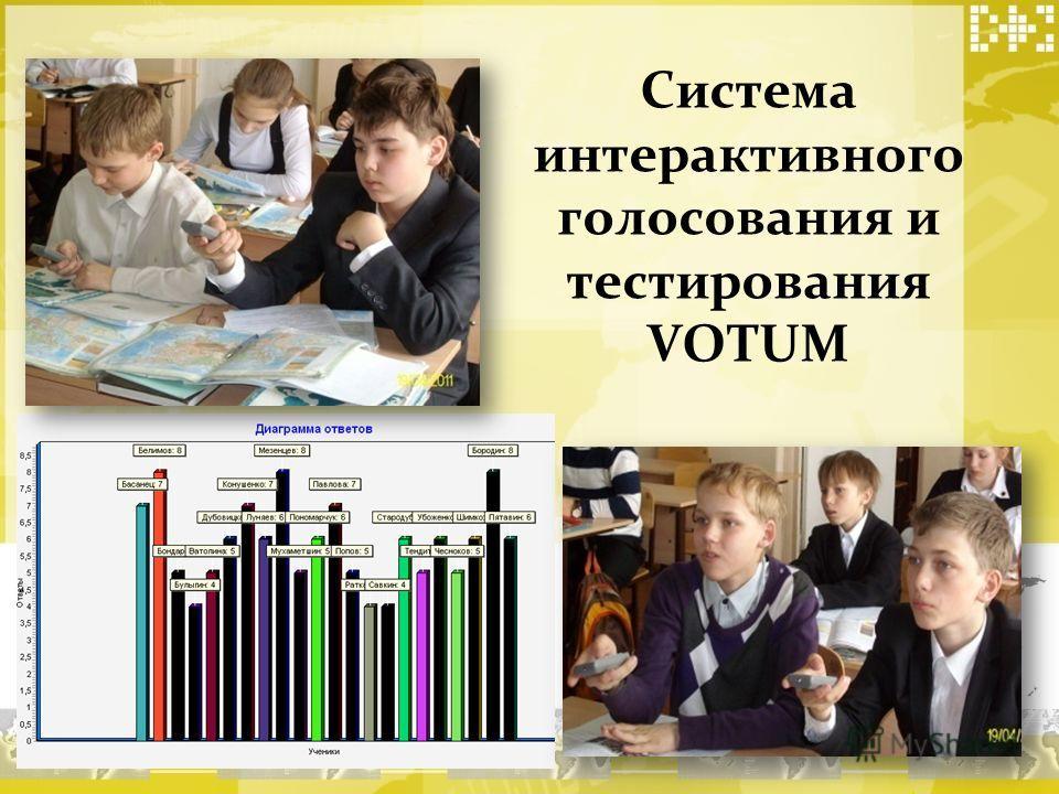 Система интерактивного голосования и тестирования VOTUM