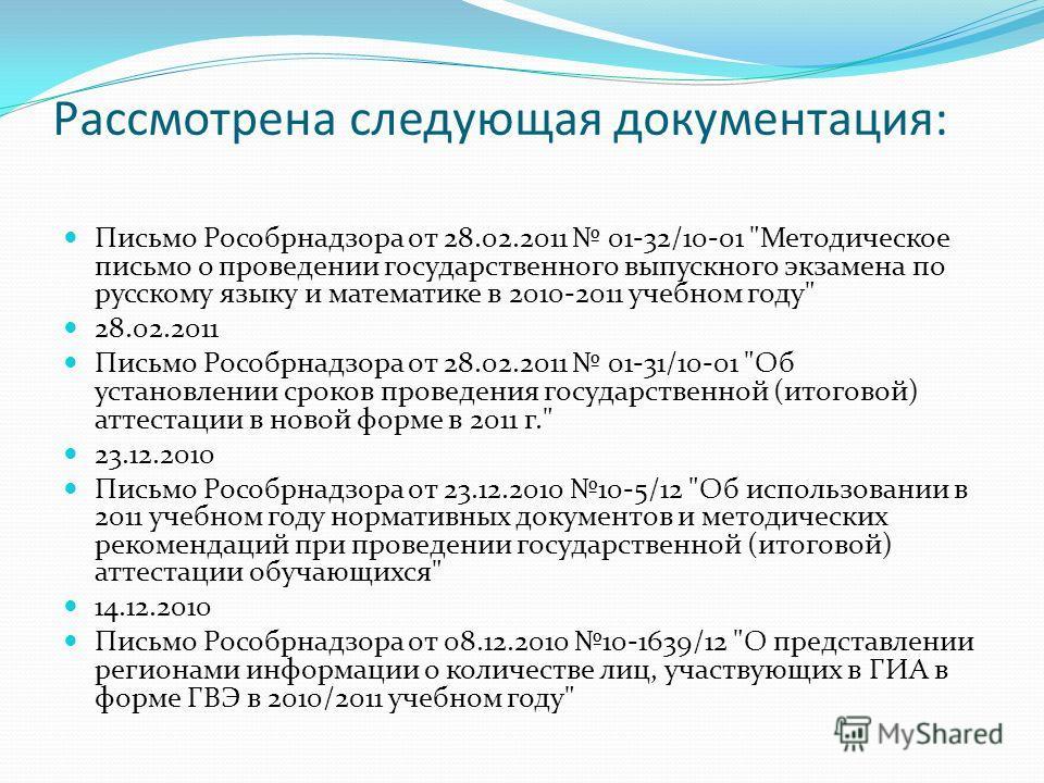 Рассмотрена следующая документация: Письмо Рособрнадзора от 28.02.2011 01-32/10-01