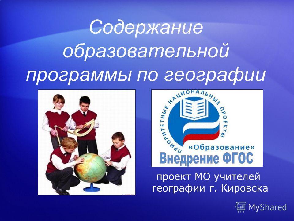 Содержание образовательной программы по географии проект МО учителей географии г. Кировска