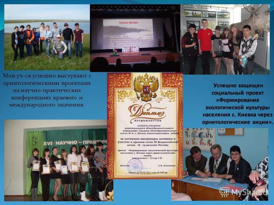 Мои уч-ся успешно выступают с орнитологическими проектами на научно-практических конференциях краевого и международного значения.