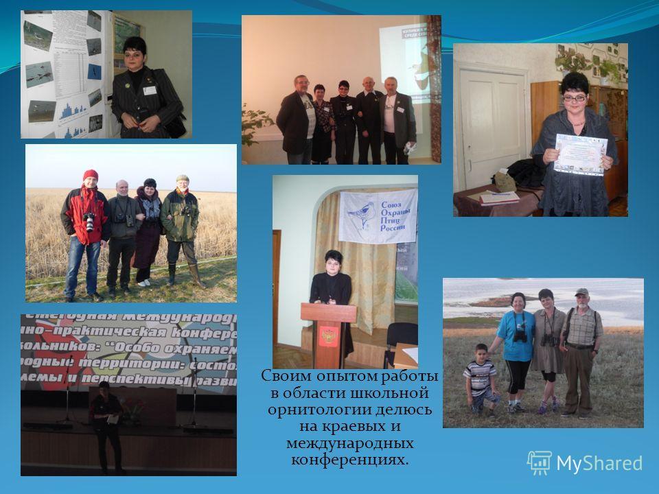 Своим опытом работы в области школьной орнитологии делюсь на краевых и международных конференциях.
