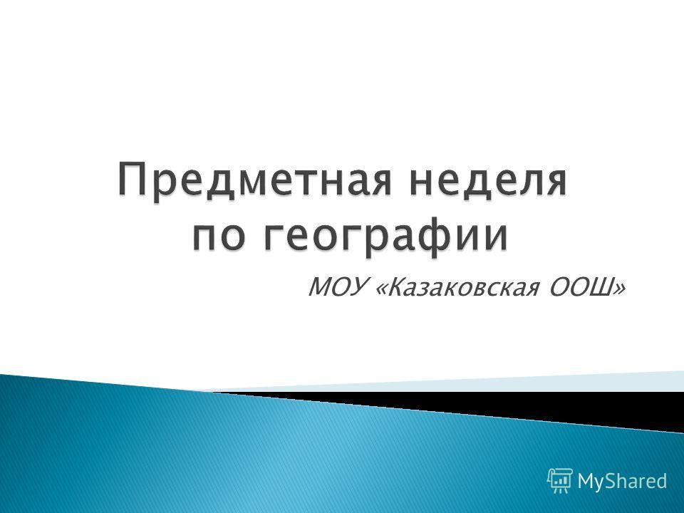 МОУ «Казаковская ООШ»