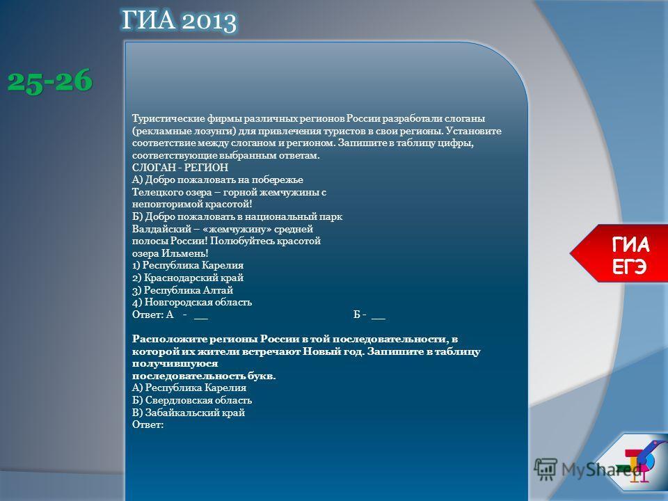Туристические фирмы различных регионов России разработали слоганы (рекламные лозунги) для привлечения туристов в свои регионы. Установите соответствие между слоганом и регионом. Запишите в таблицу цифры, соответствующие выбранным ответам. СЛОГАН - РЕ