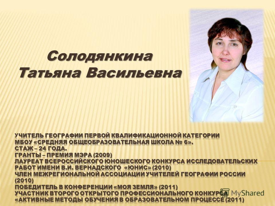 Солодянкина Татьяна Васильевна