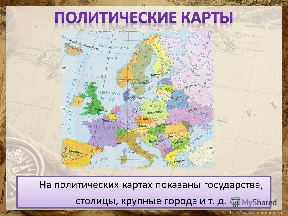 На политических картах показаны государства, столицы, крупные города и т. д. На политических картах показаны государства, столицы, крупные города и т. д.