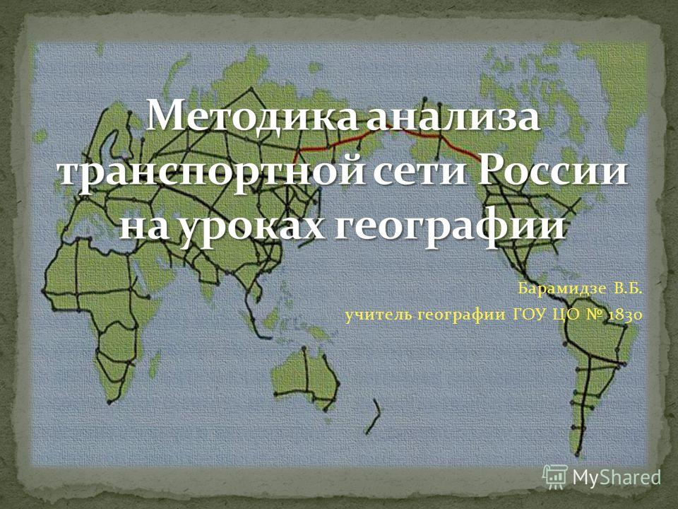 Барамидзе В.Б. учитель географии ГОУ ЦО 1830