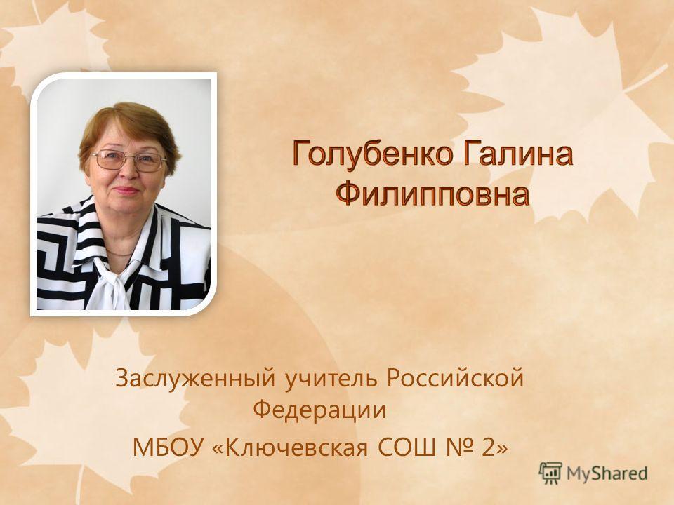 Заслуженный учитель Российской Федерации МБОУ «Ключевская СОШ 2»