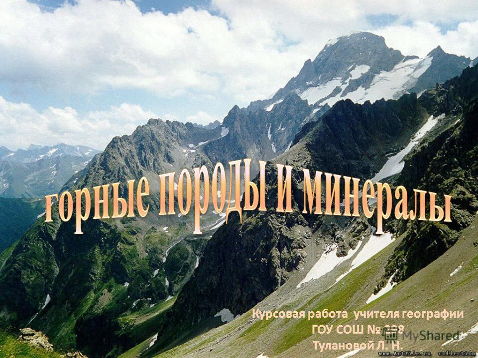 Курсовая работа учителя географии ГОУ СОШ 298 Тулановой Л. Н.