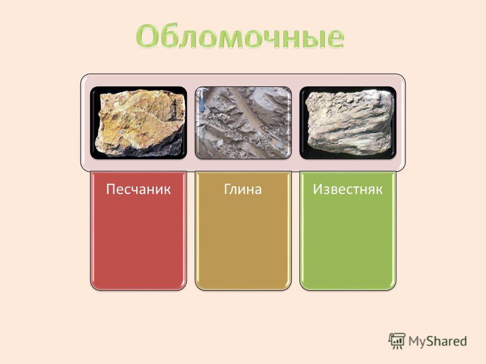 ПесчаникГлинаИзвестняк