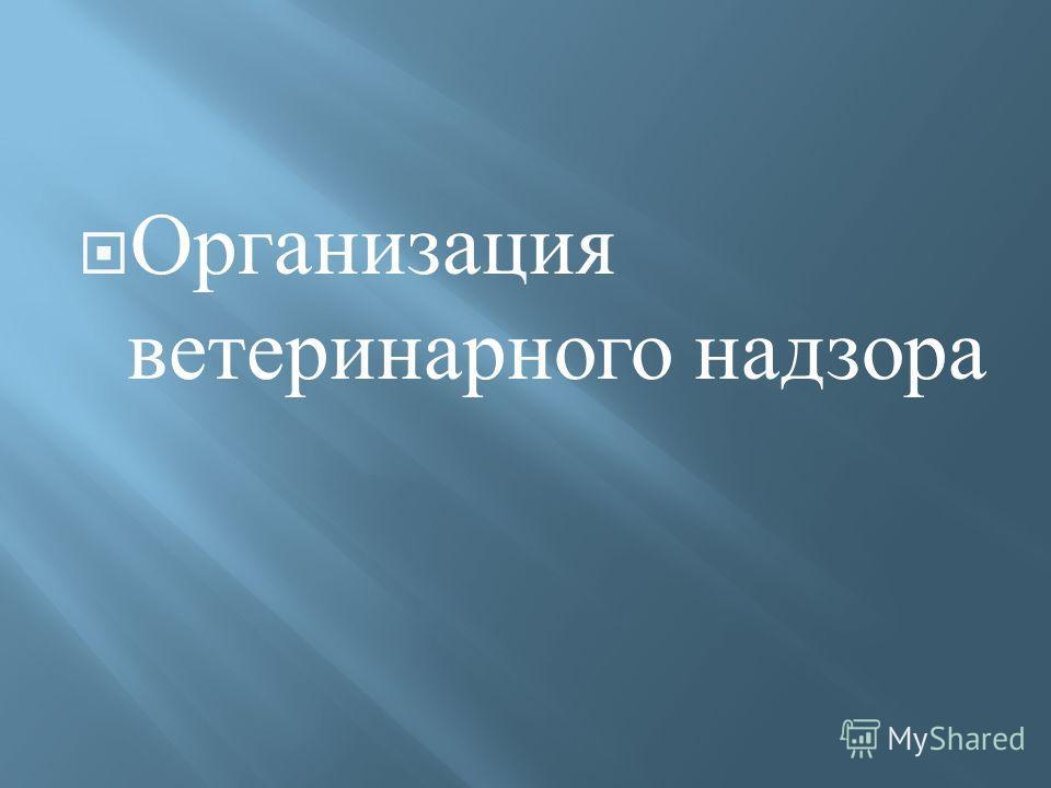 Организация ветеринарного надзора