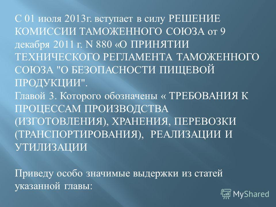 С 01 июля 2013 г. вступает в силу РЕШЕНИЕ КОМИССИИ ТАМОЖЕННОГО СОЮЗА от 9 декабря 2011 г. N 880 « О ПРИНЯТИИ ТЕХНИЧЕСКОГО РЕГЛАМЕНТА ТАМОЖЕННОГО СОЮЗА