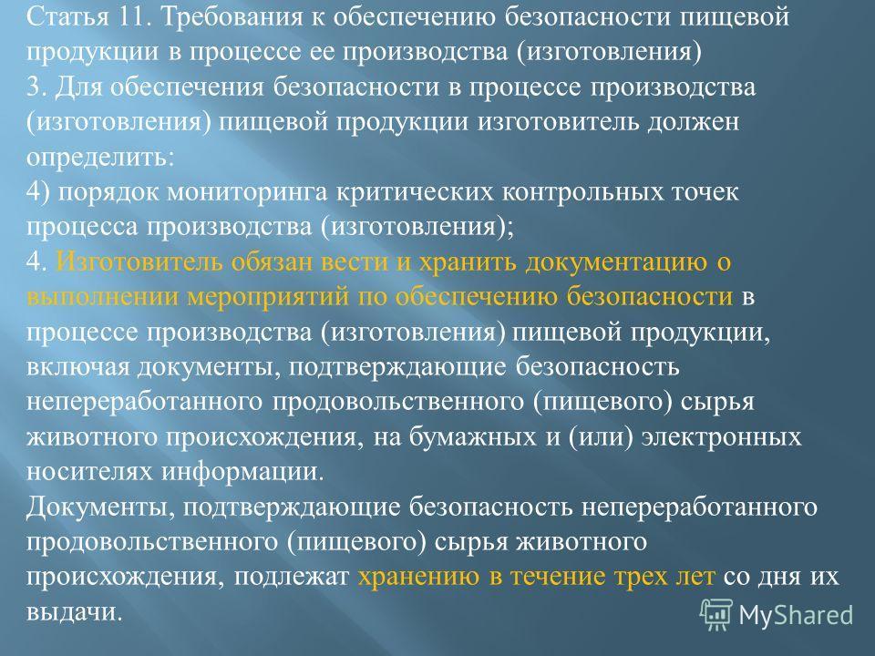Статья 11. Требования к обеспечению безопасности пищевой продукции в процессе ее производства ( изготовления ) 3. Для обеспечения безопасности в процессе производства ( изготовления ) пищевой продукции изготовитель должен определить : 4) порядок мони
