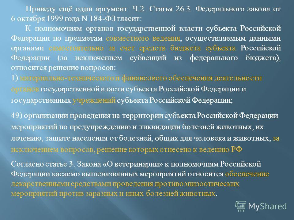 Приведу ещё один аргумент : Ч.2. Статья 26.3. Федерального закона от 6 октября 1999 года N 184- ФЗ гласит : К полномочиям органов государственной власти субъекта Российской Федерации по предметам совместного ведения, осуществляемым данными органами с