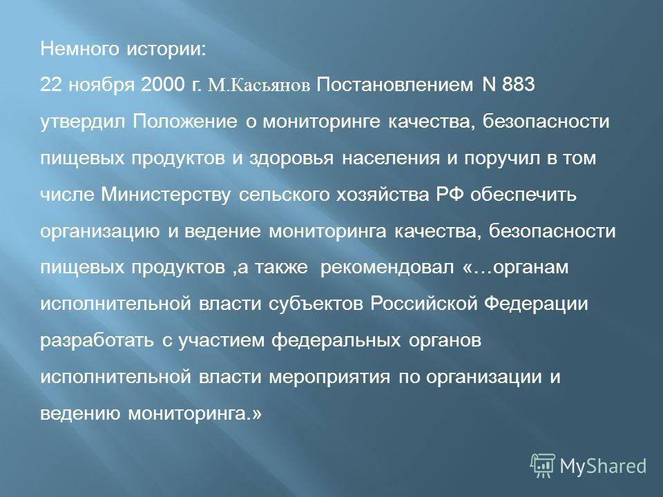 Председатель Правительства Российской Федерации в области организации и ведения. Немного истории: 22 ноября 2000 г. М. Касьянов Постановлением N 883 утвердил Положение о мониторинге качества, безопасности пищевых продуктов и здоровья населения и пору