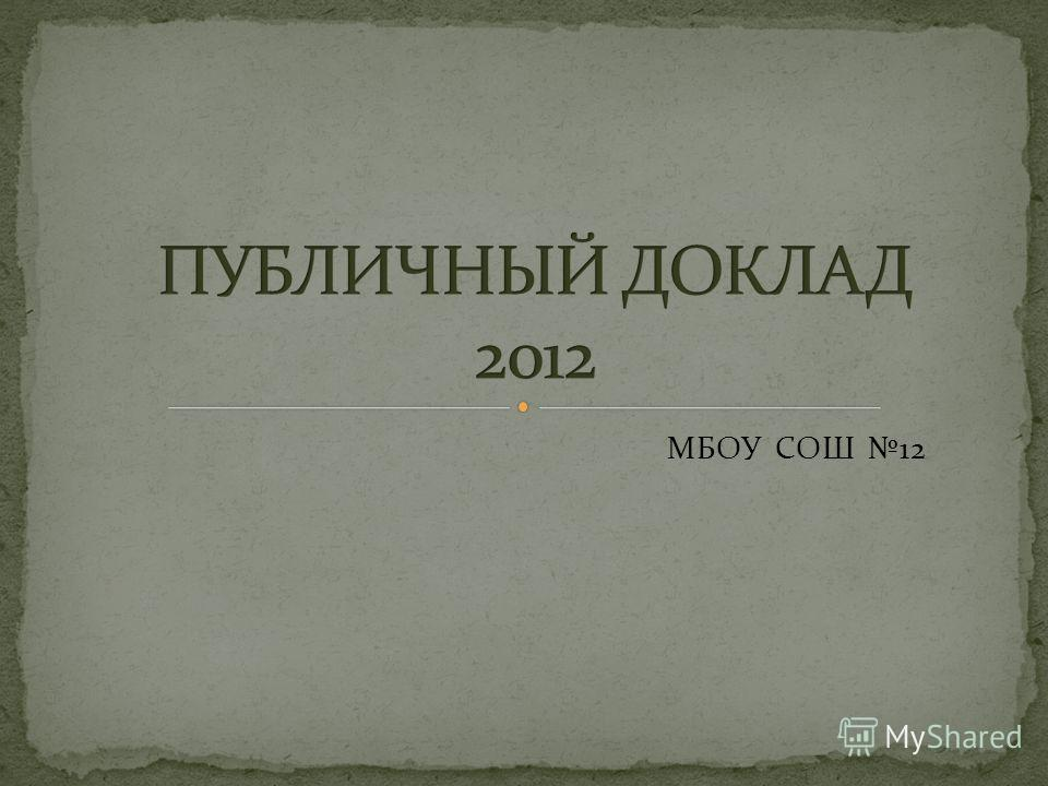 МБОУ СОШ 12