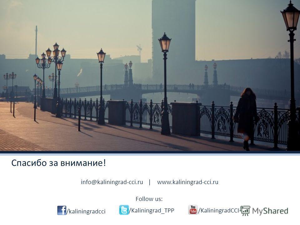 Спасибо за внимание! info@kaliningrad-cci.ru | www.kaliningrad-cci.ru Follow us: /kaliningradcci /Kaliningrad_TPP /KaliningradCCI