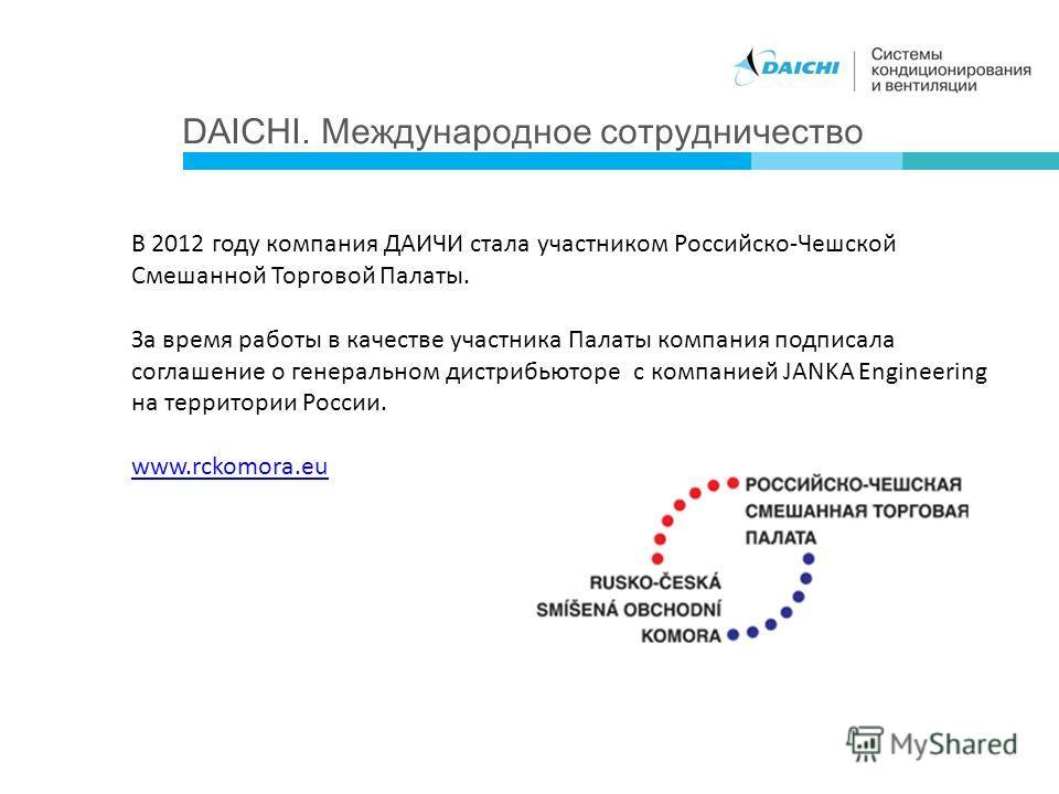 DAICHI. Международное сотрудничество В 2012 году компания ДАИЧИ стала участником Российско-Чешской Смешанной Торговой Палаты. За время работы в качестве участника Палаты компания подписала соглашение о генеральном дистрибьюторе с компанией JANKA Engi