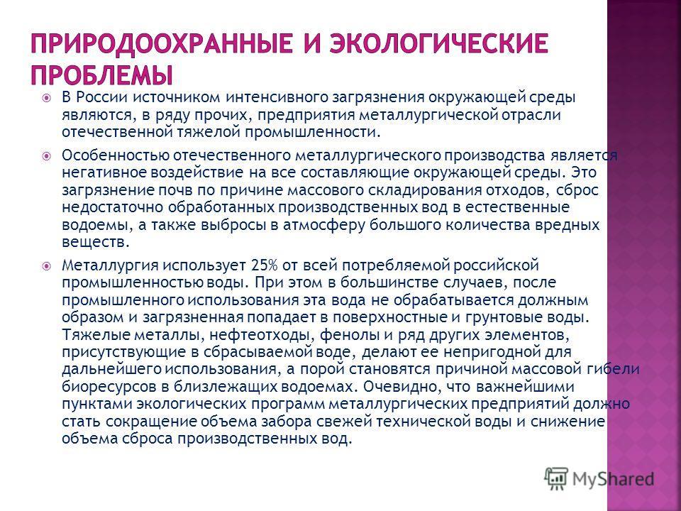 В России источником интенсивного загрязнения окружающей среды являются, в ряду прочих, предприятия металлургической отрасли отечественной тяжелой промышленности. Особенностью отечественного металлургического производства является негативное воздейств