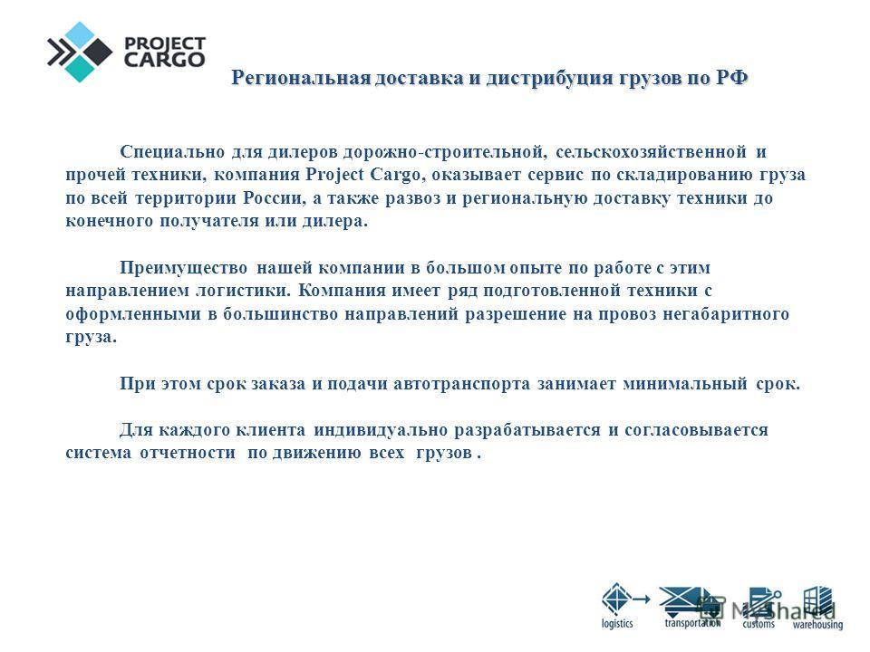 Региональная доставка и дистрибуция грузов по РФ Специально для дилеров дорожно-строительной, сельскохозяйственной и прочей техники, компания Project Cargo, оказывает сервис по складированию груза по всей территории России, а также развоз и региональ
