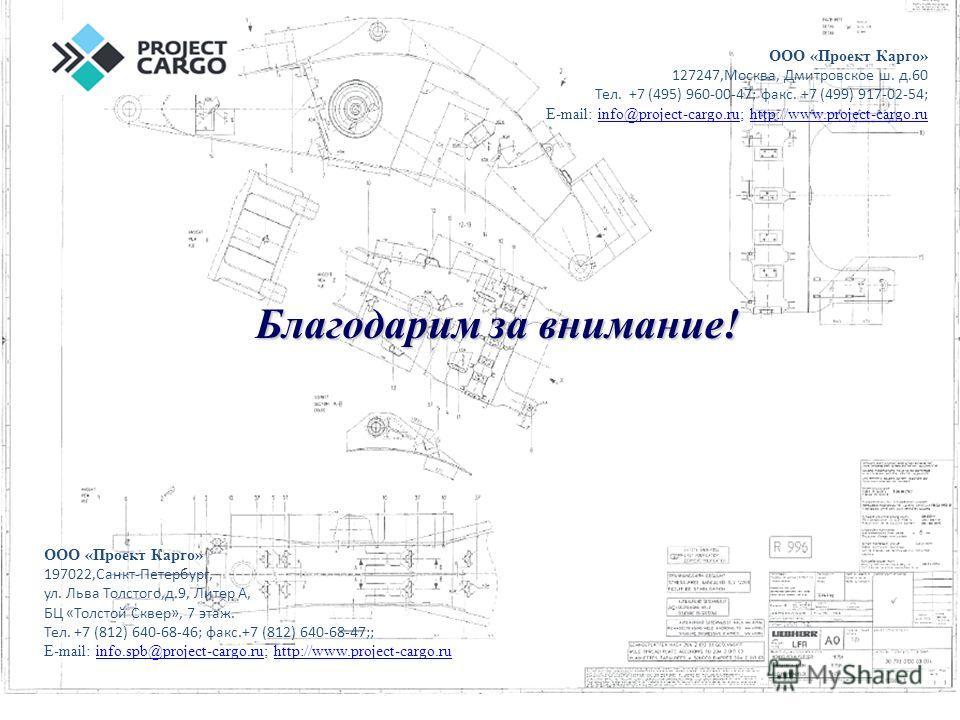 Благодарим за внимание! ООО «Проект Карго» 197022,Санкт-Петербург, ул. Льва Толстого,д.9, Литер А, БЦ «Толстой Сквер», 7 этаж. Тел. +7 (812) 640-68-46; факс.+7 (812) 640-68-47;; E-mail: info.spb@project-cargo.ru; http://www.project-cargo.ruinfo.spb@p