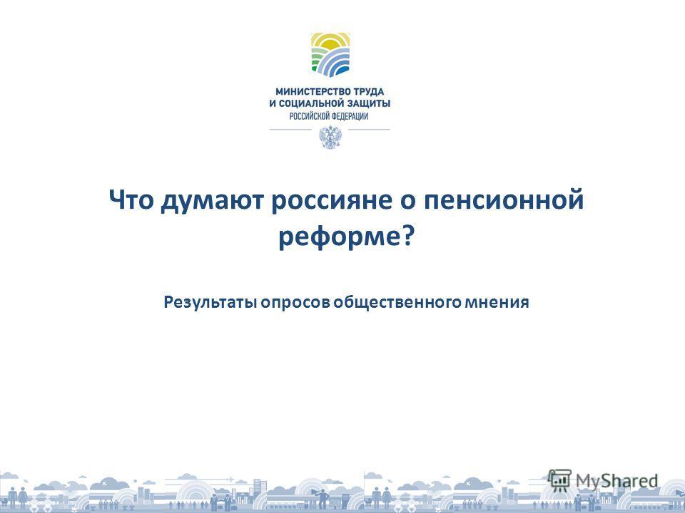 Что думают россияне о пенсионной реформе? Результаты опросов общественного мнения