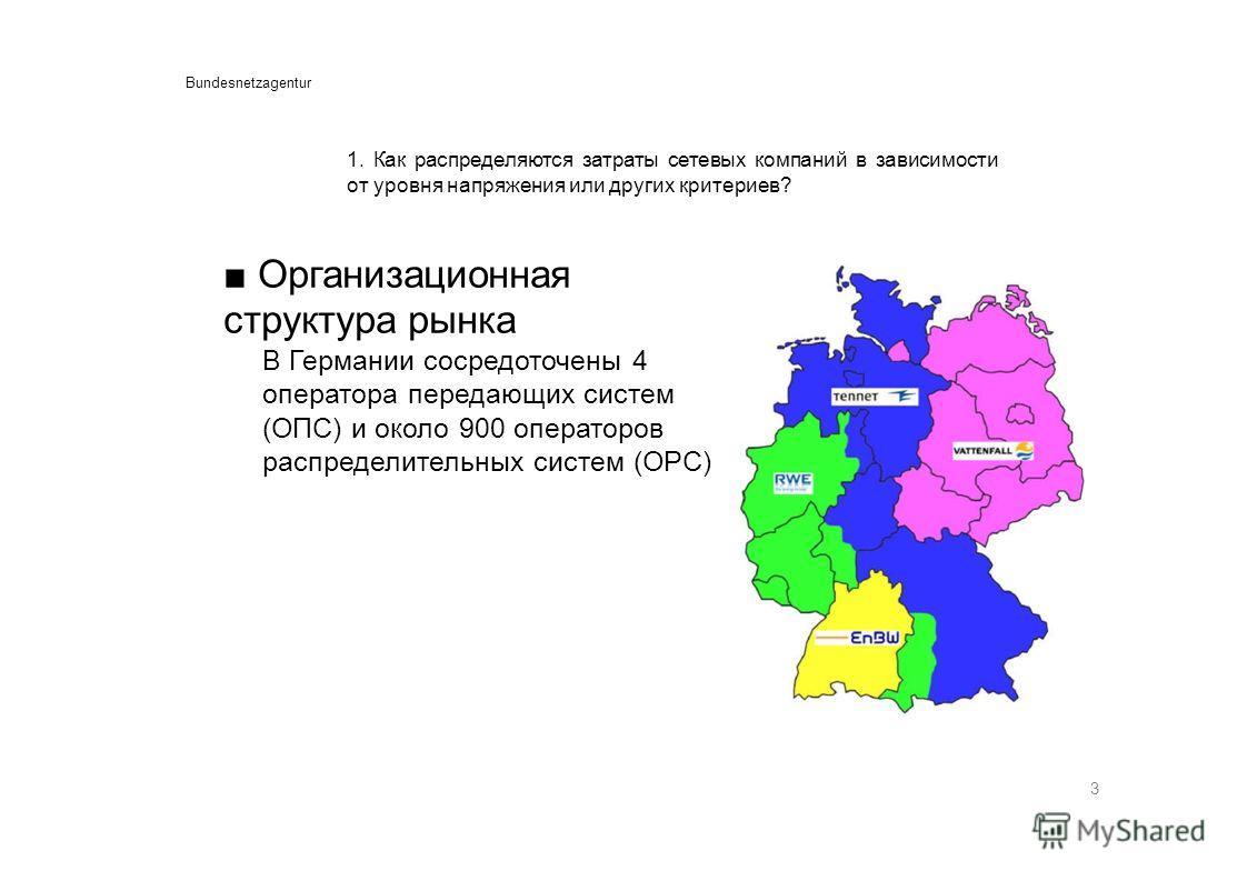 Bundesnetzagentur 1. Как распределяются затраты сетевых компаний в зависимости от уровня напряжения или других критериев? Организационная структура рынка В Германии сосредоточены 4 оператора передающих систем (ОПС) и около 900 операторов распределите