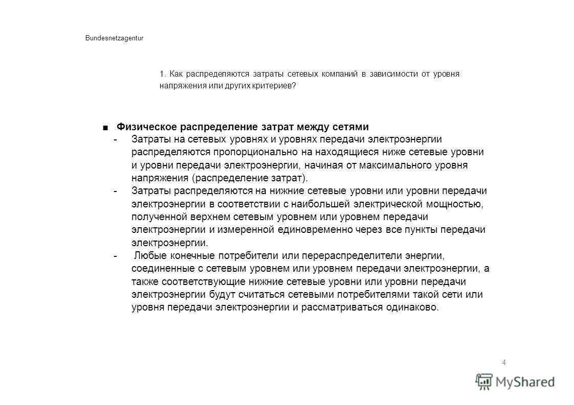 Bundesnetzagentur 1. Как распределяются затраты сетевых компаний в зависимости от уровня напряжения или других критериев? Физическое распределение затрат между сетями -Затраты на сетевых уровнях и уровнях передачи электроэнергии распределяются пропор