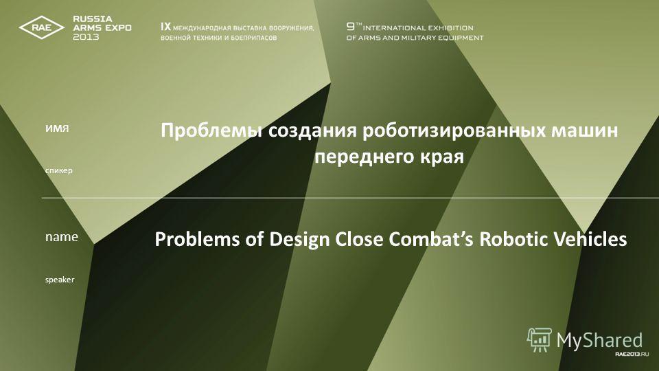 имя спикер Проблемы создания роботизированных машин переднего края name speaker Problems of Design Close Combats Robotic Vehicles