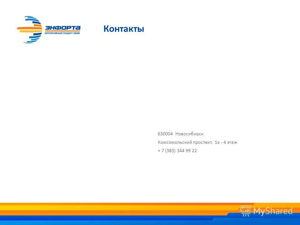 Контакты 630004 Новосибирск Комсомольский проспект, 1а - 4 этаж + 7 (383) 344 99 22