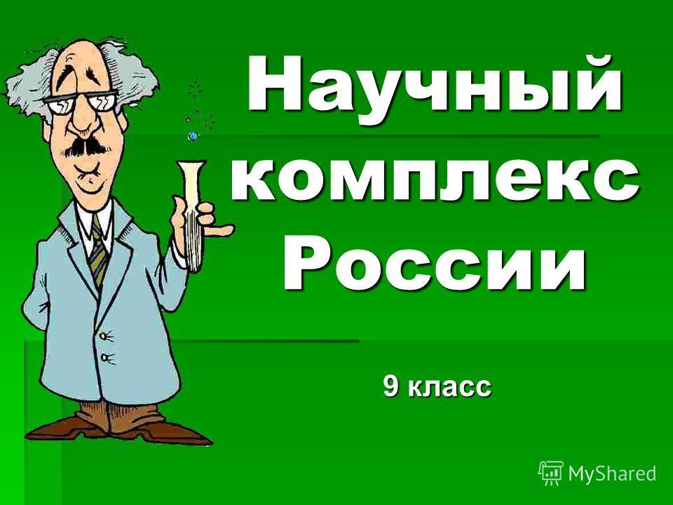 Научный комплекс России 9 класс