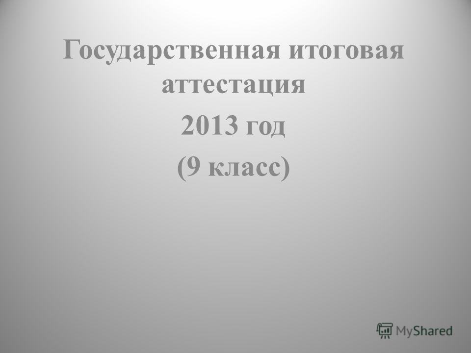 Государственная итоговая аттестация 2013 год (9 класс)