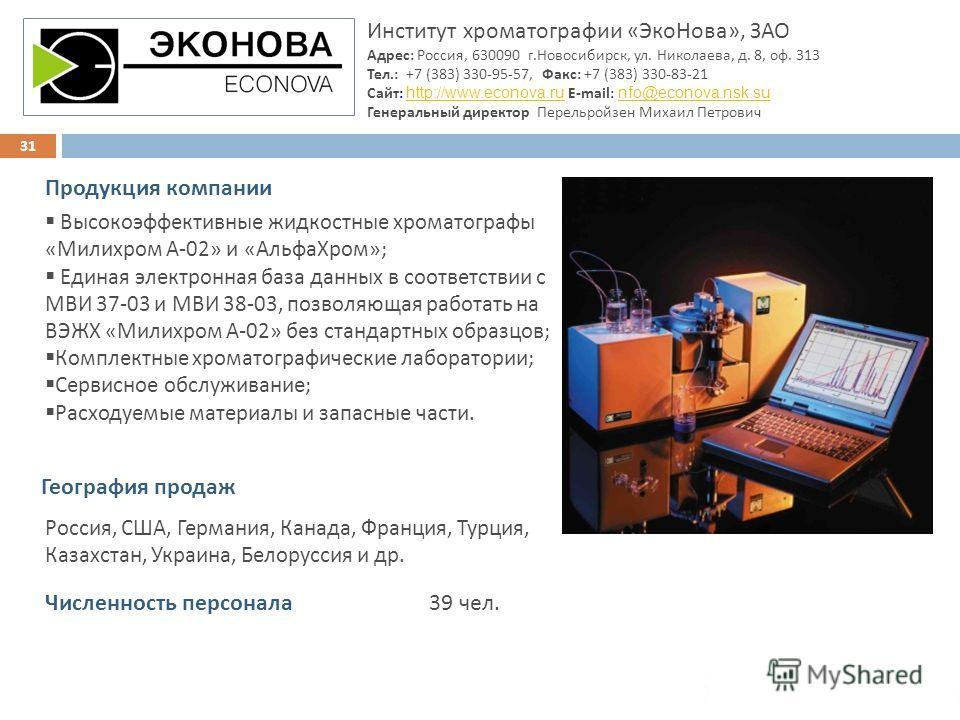 31 Логотип Институт хроматографии « ЭкоНова », ЗАО Адрес : Россия, 630090 г. Новосибирск, ул. Николаева, д. 8, оф. 313 Тел.: +7 (383) 330-95-57, Факс : +7 (383) 330-83-21 Сайт : http://www.econova.ru E-mail: nfo@econova.nsk.su http://www.econova.ru n