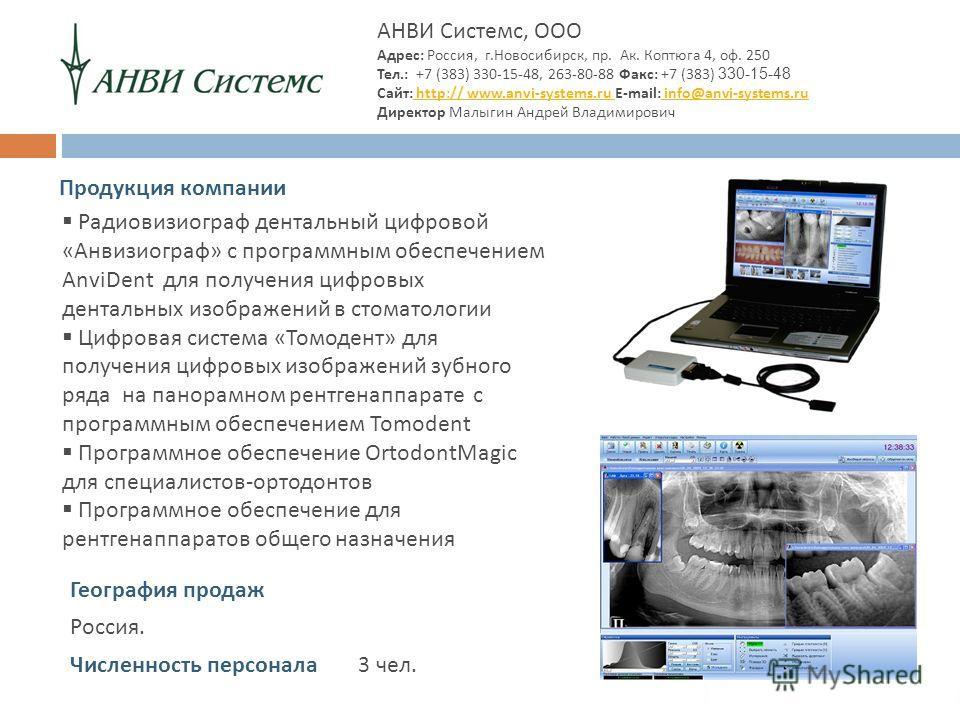 АНВИ Системс, ООО Адрес : Россия, г. Новосибирск, пр. Ак. Коптюга 4, оф. 250 Тел.: +7 (383) 330-15-48, 263-80-88 Факс : +7 (383) 330-15-48 Сайт : http:// www.anvi-systems.ru E -mail: info@anvi-systems.ru http:// www.anvi-systems.ru info@anvi-systems.