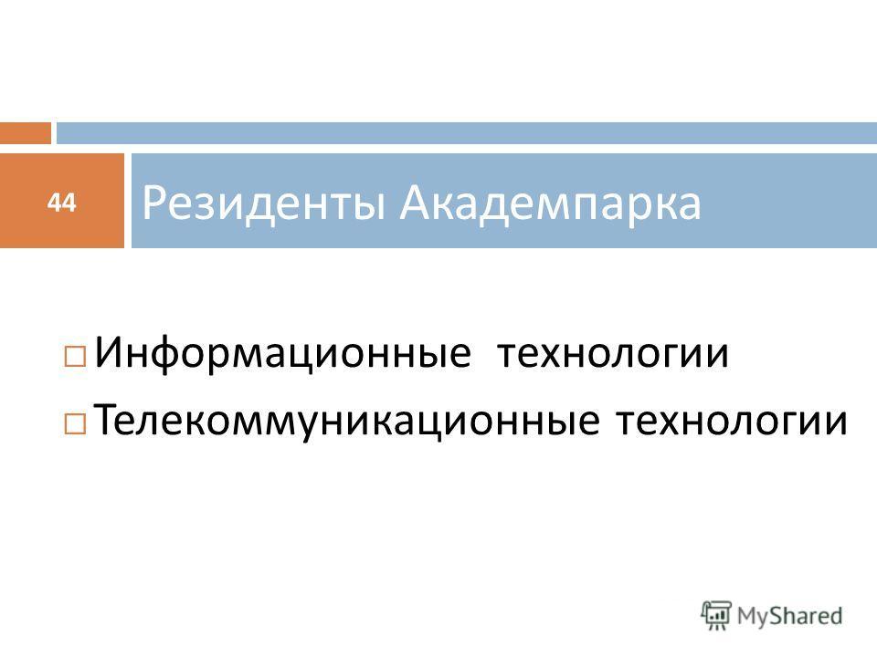 Информационные технологии Телекоммуникационные технологии Резиденты Академпарка 44