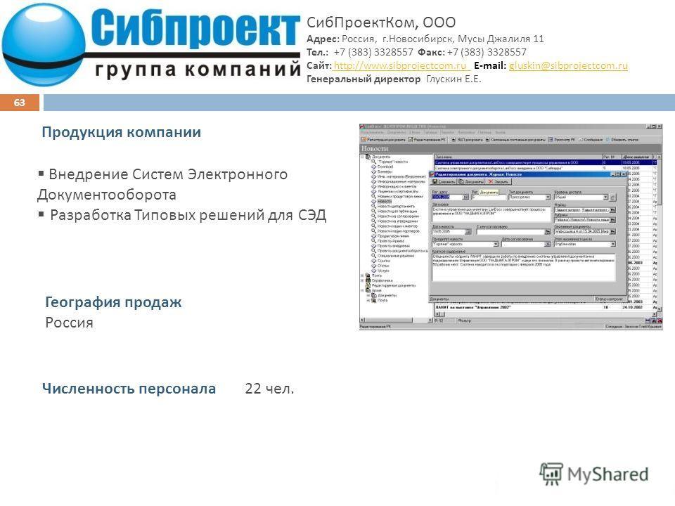63 СибПроектКом, ООО Адрес : Россия, г. Новосибирск, Мусы Джалиля 11 Тел.: +7 (383) 3328557 Факс : +7 (383) 3328557 Сайт : http://www.sibprojectcom.ru E-mail : gluskin@sibprojectcom.ru http://www.sibprojectcom.ru gluskin@sibprojectcom.ru Генеральный