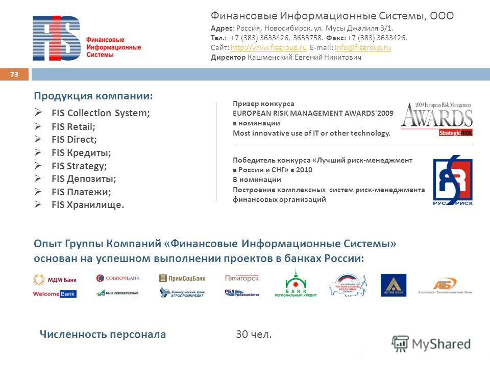 73 Финансовые Информационные Системы, ООО Адрес: Россия, Новосибирск, ул. Мусы Джалиля 3/1. Тел.: +7 (383) 3633426, 3633758. Факс: +7 (383) 3633426. Сайт: http://www.fisgroup.ru E-mail: info@fisgroup.ru http://www.fisgroup.ruinfo@fisgroup.ru Директор