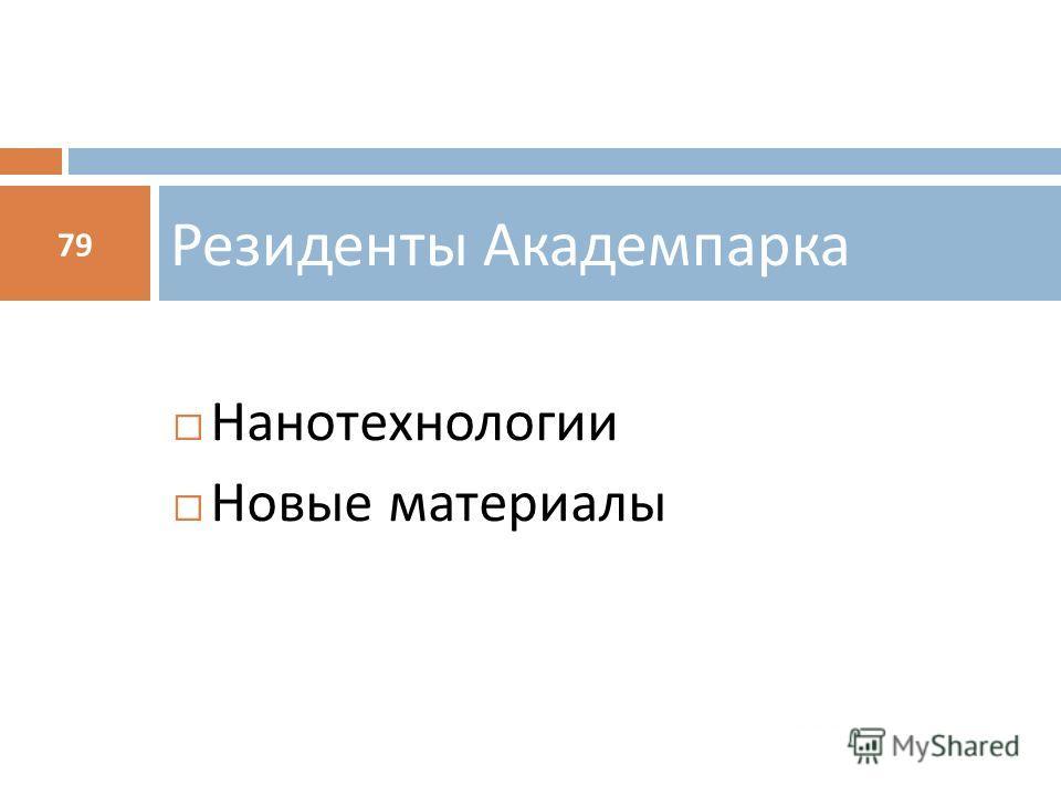 Нанотехнологии Новые материалы Резиденты Академпарка 79