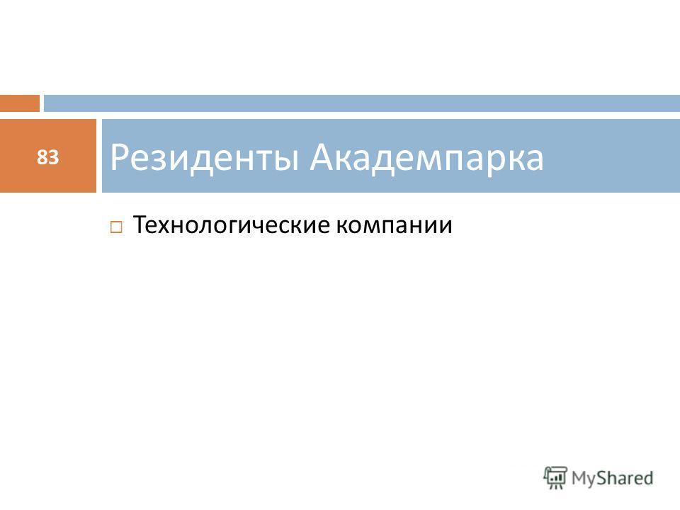 Технологические компании Резиденты Академпарка 83