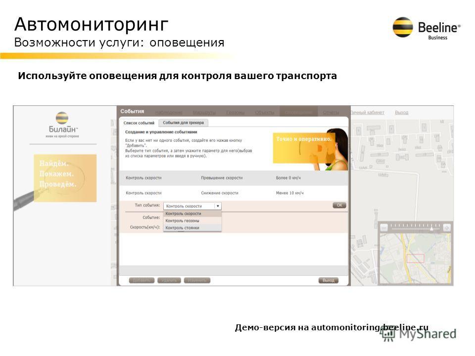 Автомониторинг Возможности услуги: оповещения Используйте оповещения для контроля вашего транспорта Демо-версия на automonitoring.beeline.ru