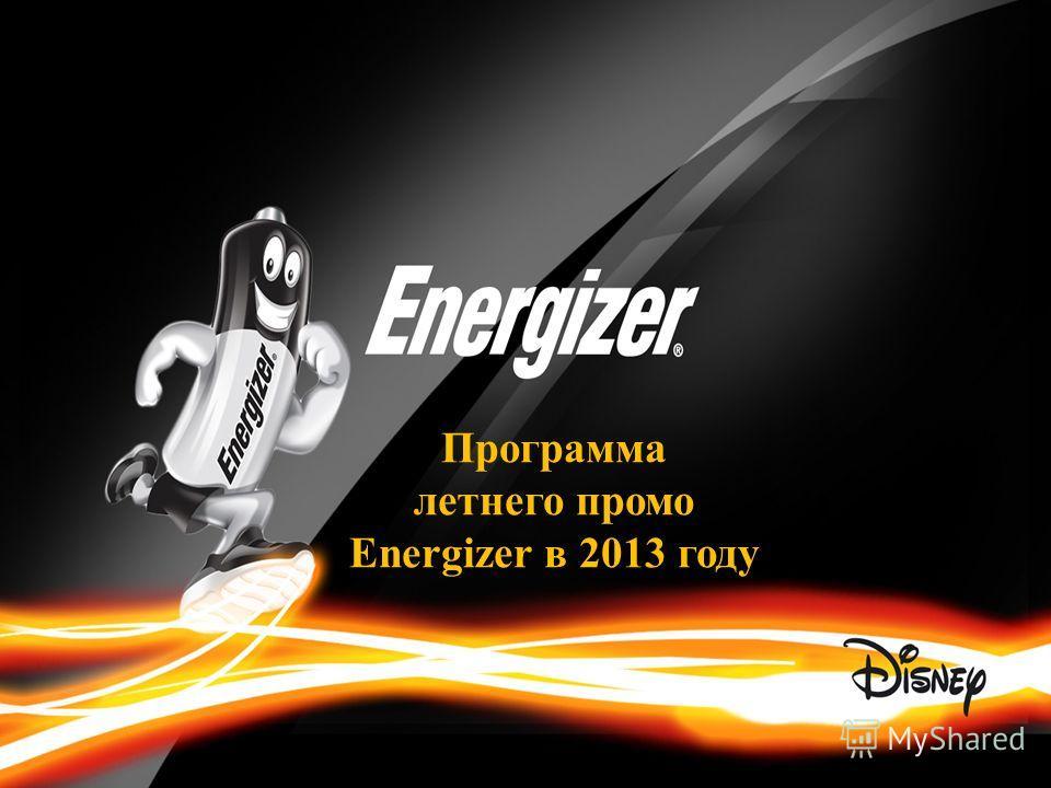 Программа летнего промо Energizer в 2013 году