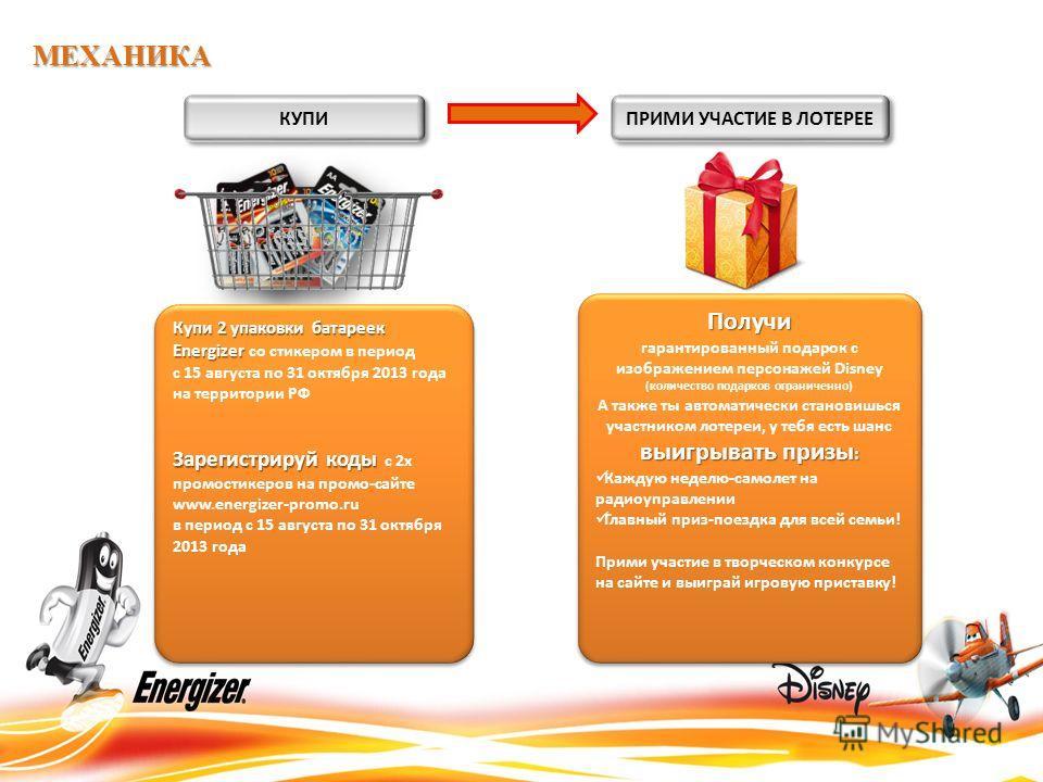 Купи 2 упаковки батареек Energizer Купи 2 упаковки батареек Energizer со стикером в период с 15 августа по 31 октября 2013 года на территории РФ Зарегистрируй коды Зарегистрируй коды с 2х промостикеров на промо-сайте www.energizer-promo.ru в период с