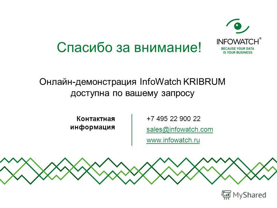 +7 495 22 900 22 sales@infowatch.com www.infowatch.ru Спасибо за внимание! Контактная информация