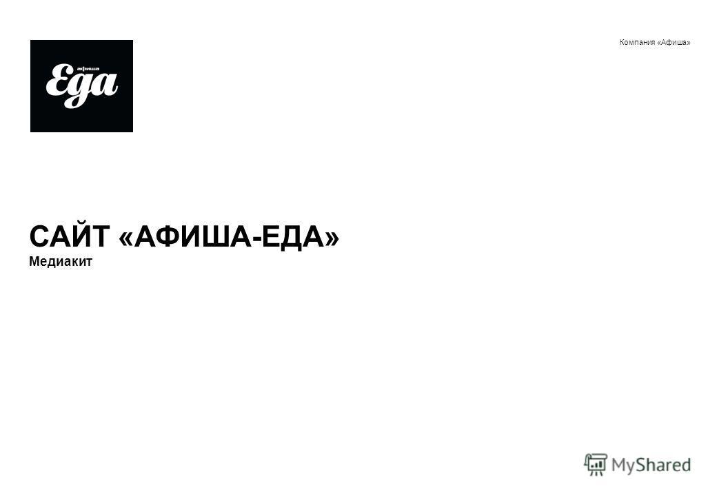 Компания «Афиша» САЙТ «АФИША-ЕДА» Медиакит
