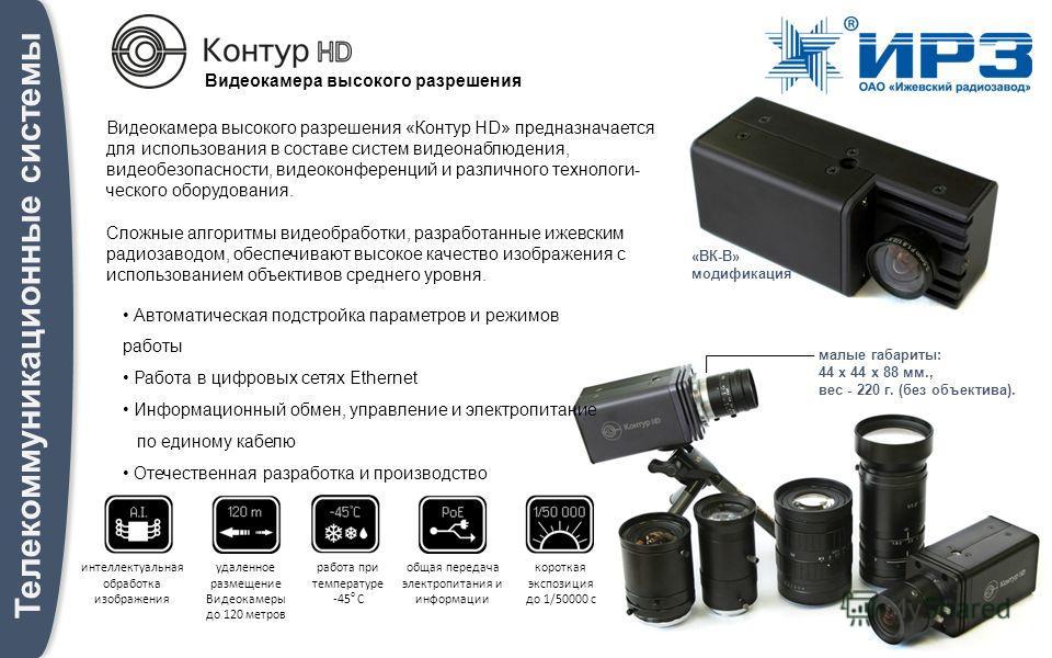 интеллектуальная обработка изображения удаленное размещение Видеокамеры до 120 метров работа при температуре -45 о С общая передача электропитания и информации короткая экспозиция до 1/50000 с Видеокамера высокого разрешения «Контур HD» предназначает
