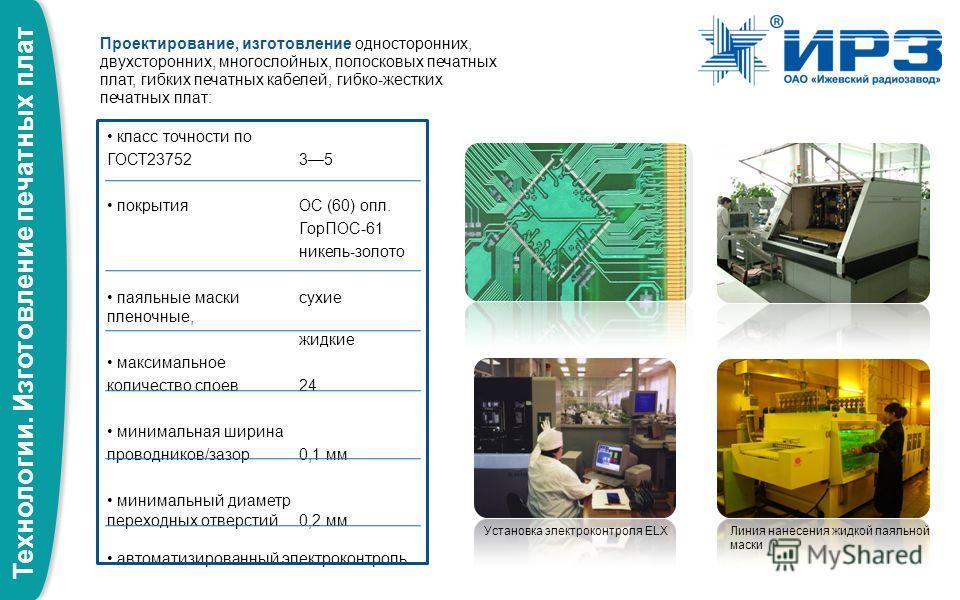 Технологии. Изготовление печатных плат Проектирование, изготовление односторонних, двухсторонних, многослойных, полосковых печатных плат, гибких печатных кабелей, гибко-жестких печатных плат: класс точности по ГОСТ2375235 покрытияОС (60) опл. ГорПОС-